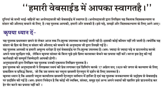 paragraph on flood in hindi Uttarakhand (english: / ˌ ʊ t ə ˈ r ɑː k ʌ n d /), officially the state of uttarakhand (uttarākhaṇḍ rājya), formerly known as uttaranchal, is a state in.